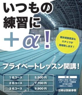【水泳】プライベートレッスン 12月分