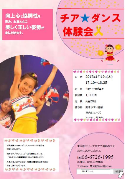 新春 チア★ダンス体験会のお知らせ