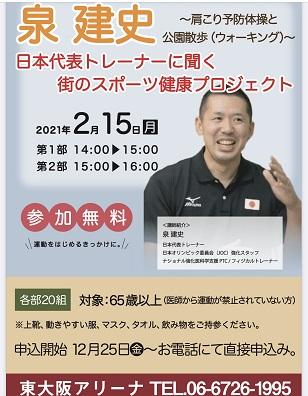 【中止】日本代表トレーナーに聞く「街のスポーツ健康プロジェクト」